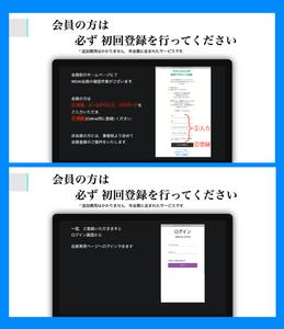 WDAIオンライン初回登録方法