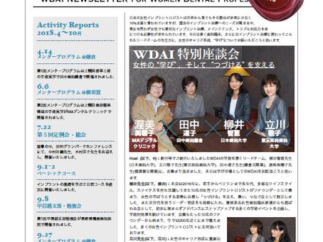 WDAI アカデミーニュースVol.3を会員向けに配信!(Newsletter発刊)