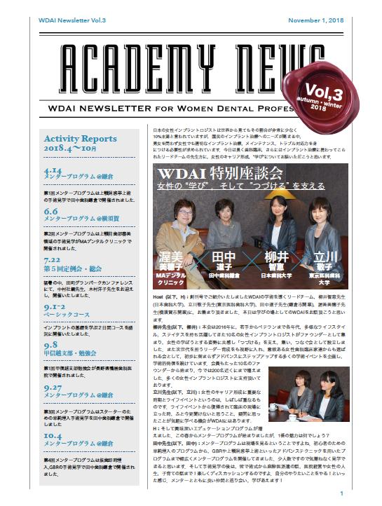 WDAI ニュースレター Vol.3