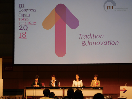 "ITI Congress Japan 2018.にて""インプラント臨床のヒントGood, Better, Best"" WDAIランチョン盛況に開催."