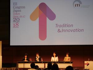 WDAIランチョン,ITI Congress Japan 2018