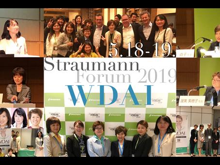 Straumann Forum2019 + WDAI 盛況に開催