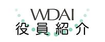 WDAI役員紹介