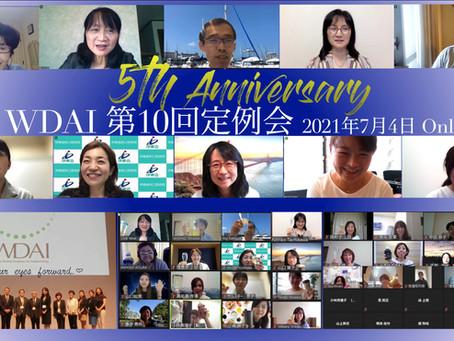 ITI 上浦庸司先生をお迎えし、設立5周年記念WDAI第10回定例会はオンラインで盛況に開催!