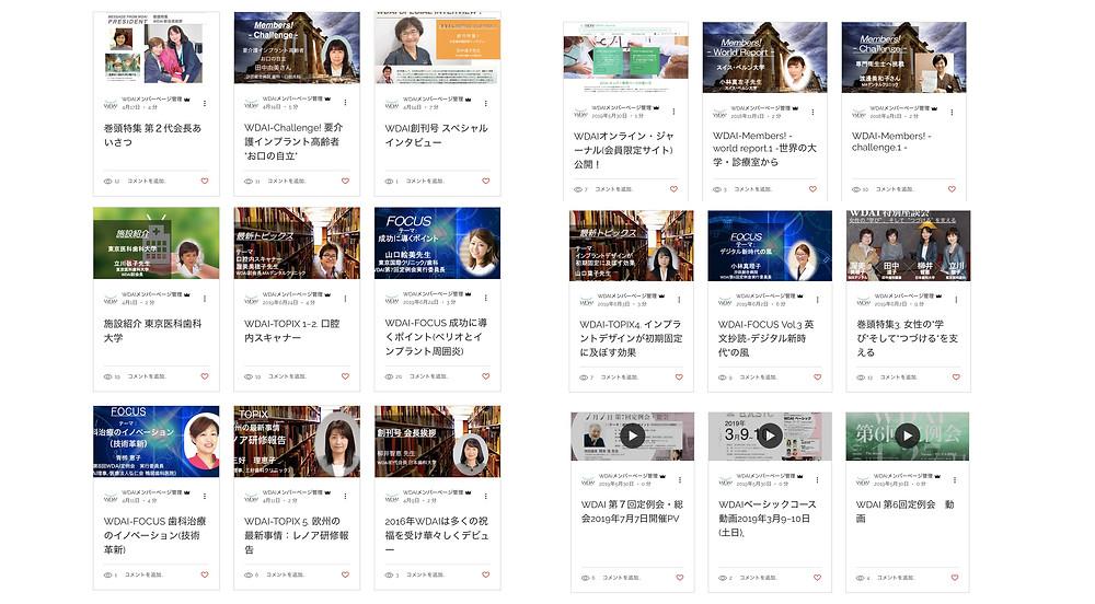 WDAIオンライン アカデミーニュース