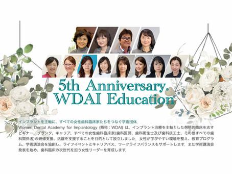 WDAI設立5周年2021年度にむけて
