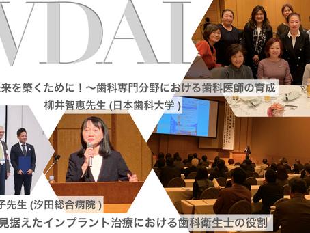 WDAIは男女共同参画を支援し,治療は最先端のデジタルから高齢者まで!