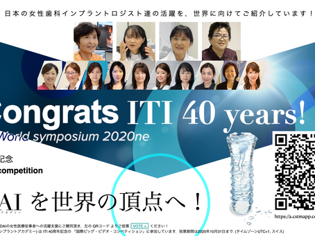 日本の女性 ITI フェローの元に WDAI は世界を目指す!