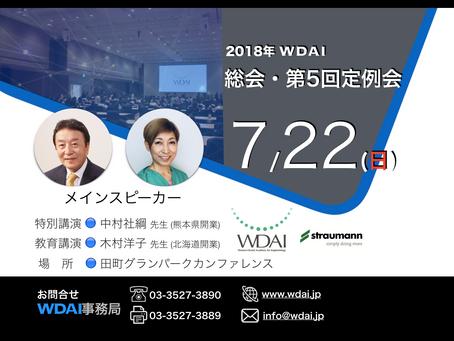 来週7月22日はWDAI第5回定例会!