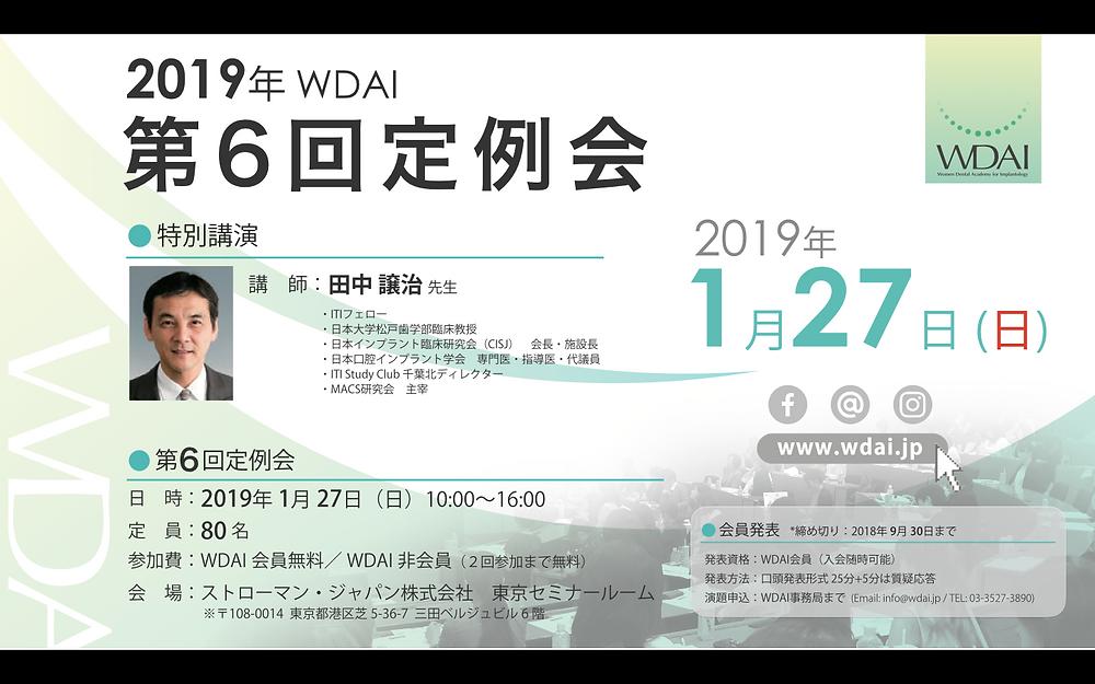 WDAI 第6回定例会 2019.1.27 sun