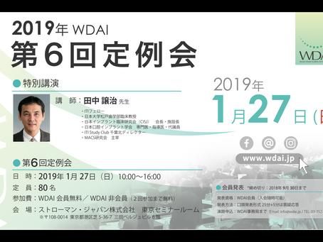 「WDAI第6回 定例会」参加申込・演題募集開始!