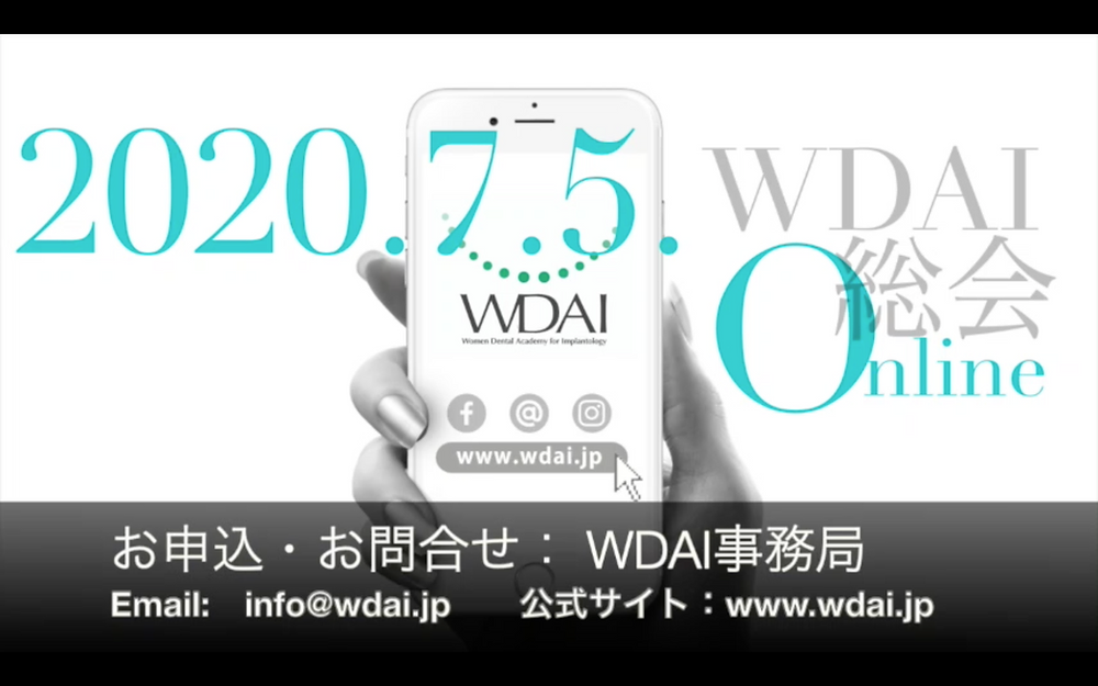 WDAI総会2020 7月5日WEB開催決定.info@wdai.jpまで
