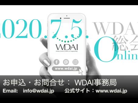 WDAI総会WEB開催決定!7月5日(日)Online!!