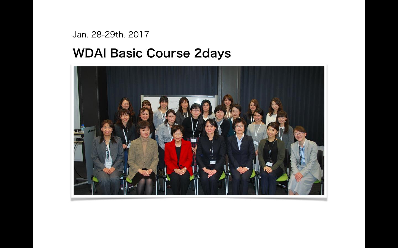 WDAIベーシックコース2days