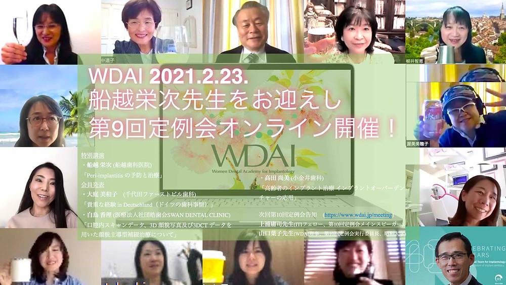 2021年2月23日オンライン開催