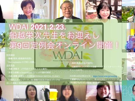 WDAI ついに船越栄次先生をお迎えし、第9回定例会オンライン開催!