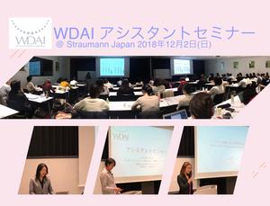 WDAIアシスタントセミナー2018