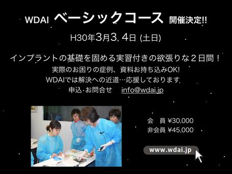 WDAI ベーシックコース 第3期生募集中!