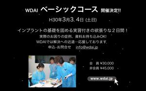 wdai ベーシックコース 第3期生募集