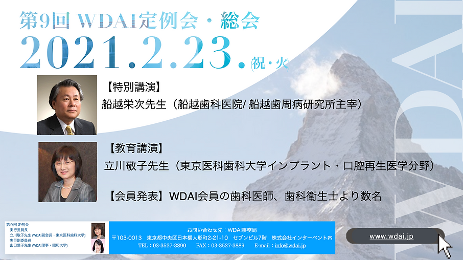 WDAI第9回定例会イメージ.png