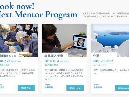 WDAI Mentor Program(手術見学会)開催予定ご案内