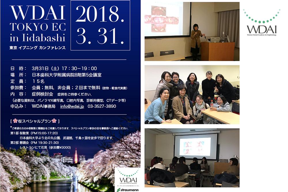 東京イブニングカンファレンスin飯田橋3.31.2018