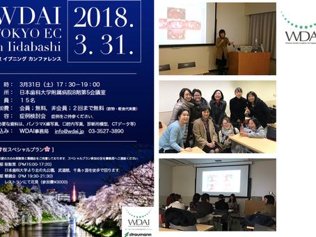 東京イブニングカンファレンスin飯田橋 3月31日開催決定!参加募集開始.
