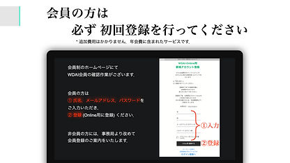 WDAIonline登録1.png