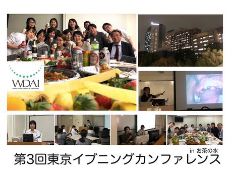 WDAI東京イブニングカンファレンス in お茶ノ水. 多彩な内容で盛況に開催!