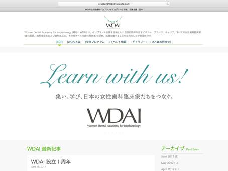 8月1日 WDAI公式webサイト リニューアル