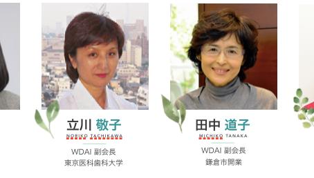 WDAIランチョン! ITI Congress Japan 2018 / 6月16日(土)11:30 Start!