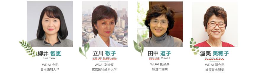 WDAI リードチーム 柳井智恵会長,立川敬子副会長,田中道子副会長,渥美美穂子副会長