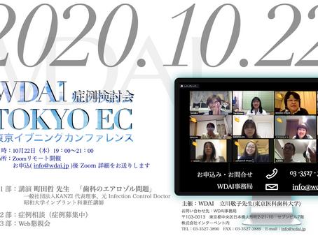 WDAI Tokyo ECリモート開催決定 2020.10.22.