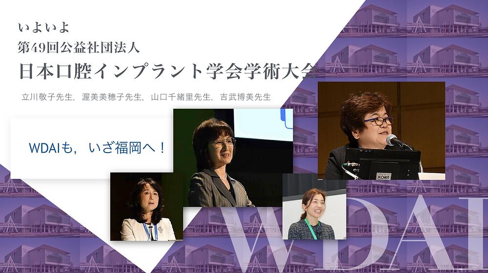 WDAI, 日本口腔インプラント学会学術大会
