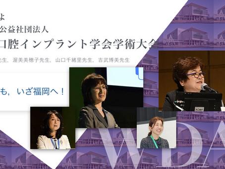 WDAIもいざ福岡へ!第49回公益社団法人日本口腔インプラント学会学術大会