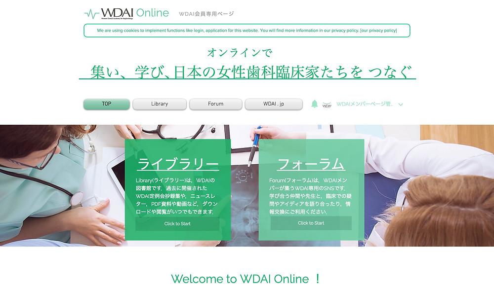 WDAI オンライン TOP