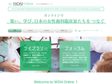 WDAI  会員専用webサイト ができました