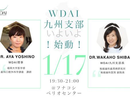 WDAI九州支部,いよいよ発足!