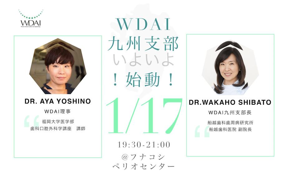WDAI九州支部発足 吉野綾 柴戸和夏穂
