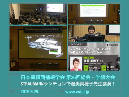 WDAI渥美美穂子先生が日本顎顔面補綴学会ランチョンセミナーで講演!