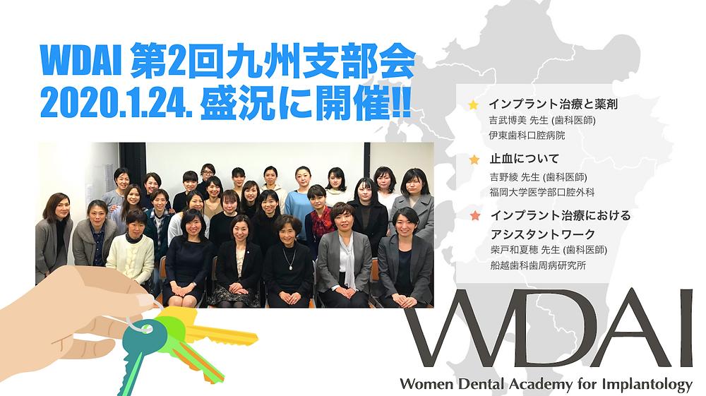 WDAI第2回九州支部セミナー,柴戸和夏穂,吉野綾,吉武博美,田中道子