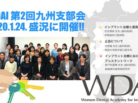 第2回九州支部セミナー,定員を上回り盛況に開催