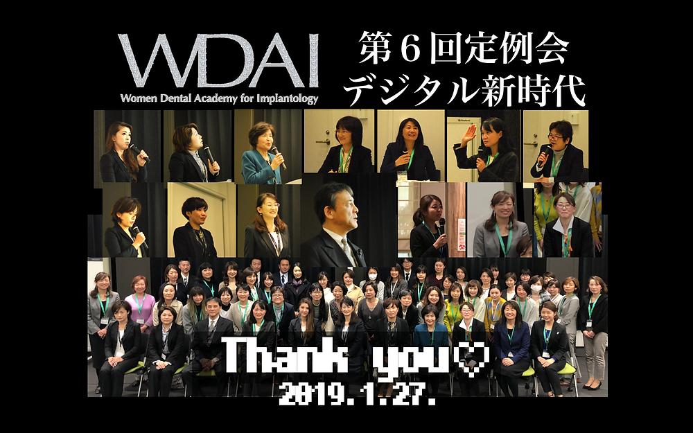 WDAI第6回定例会2019.1.27.
