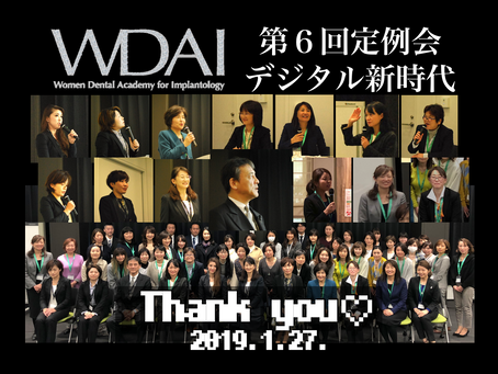 第6回定例会盛況に開催.WDAIはデジタル新時代へ!