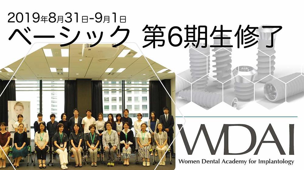 WDAI ベーシックコース2019.8.31.~9.1.