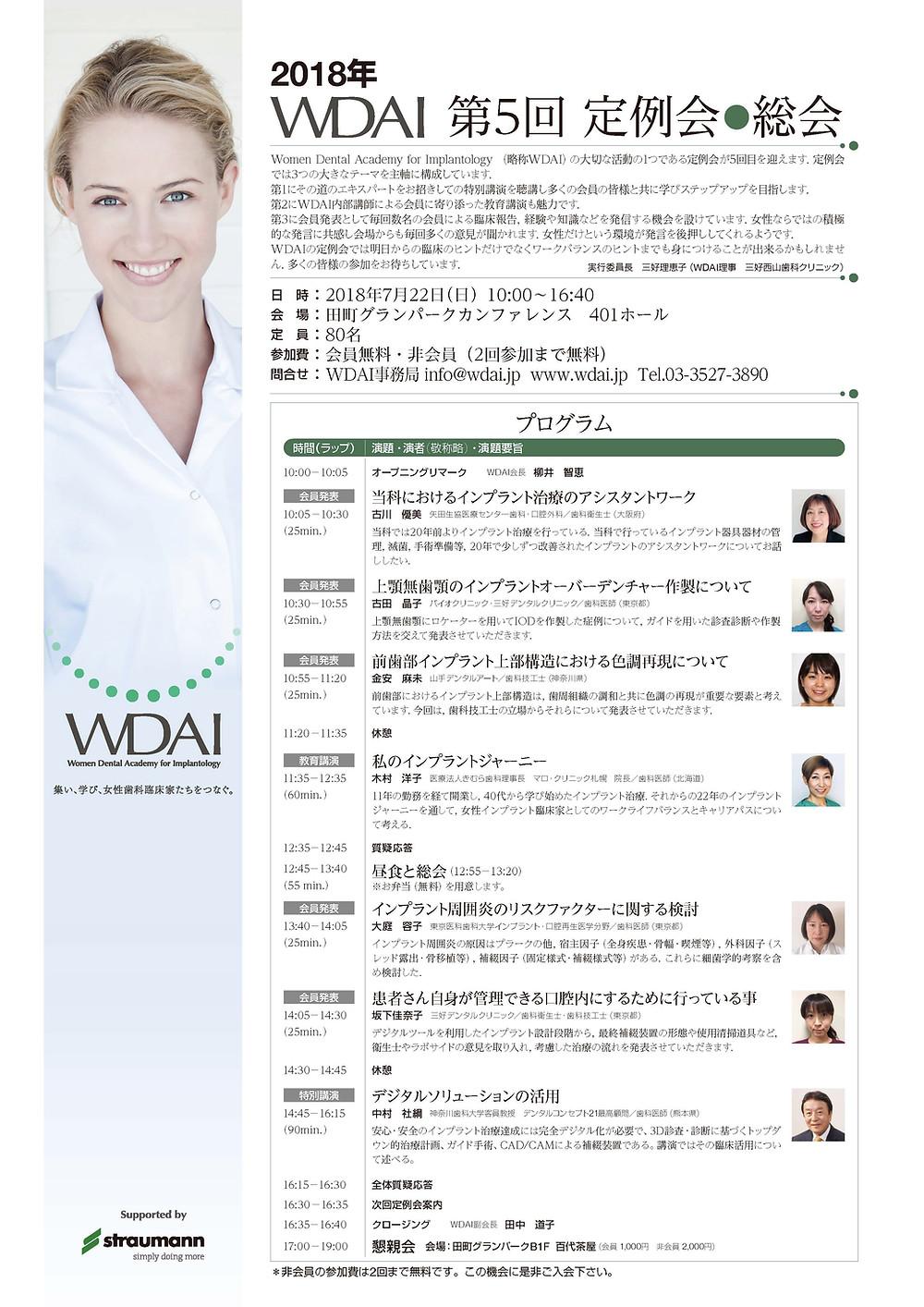 WDAI第5回定例会プログラム