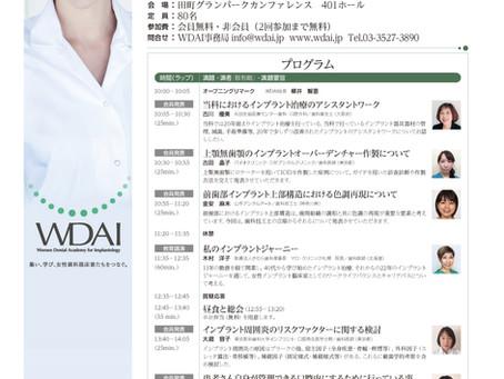 7月22日(日) 第5回定例会 プログラム発表