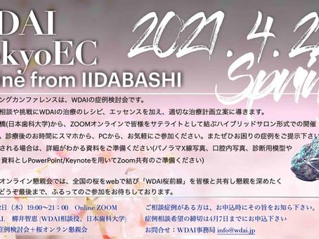 WDAI東京イブニングカンファレンス4月22日オンライン開催!