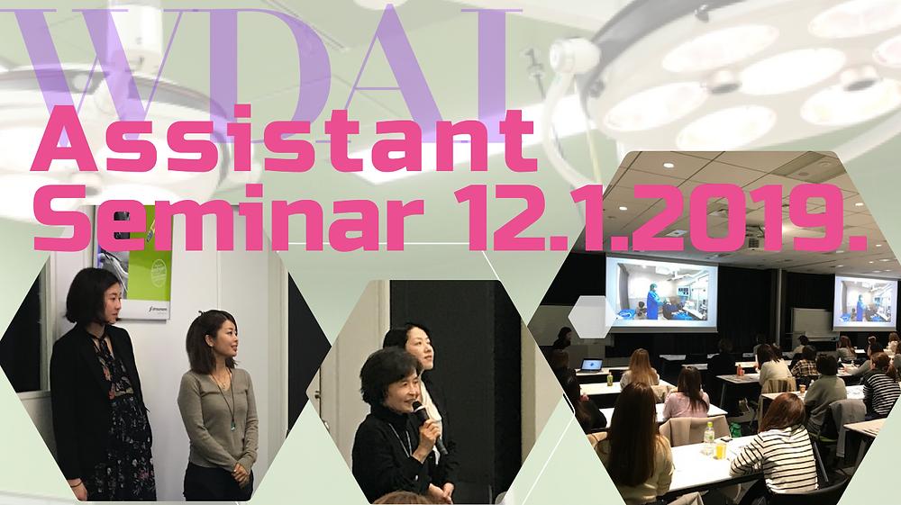 wdaiアシスタントセミナー2019