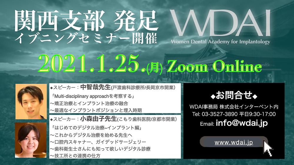 WDAI 関西支部 イブニングセミナー